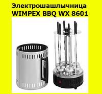 Электрошашлычница WIMPEX BBQ WX 8601 1000 W!Лучший подарок