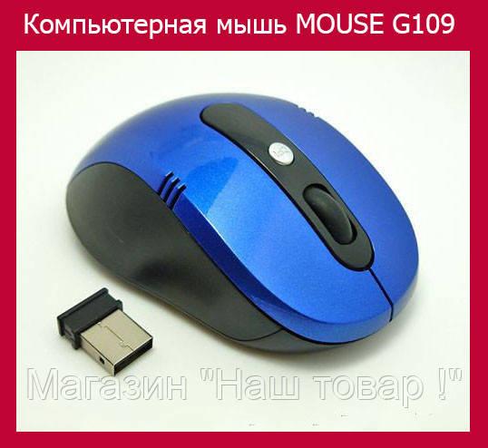 Компьютерная мышь MOUSE G109!Акция