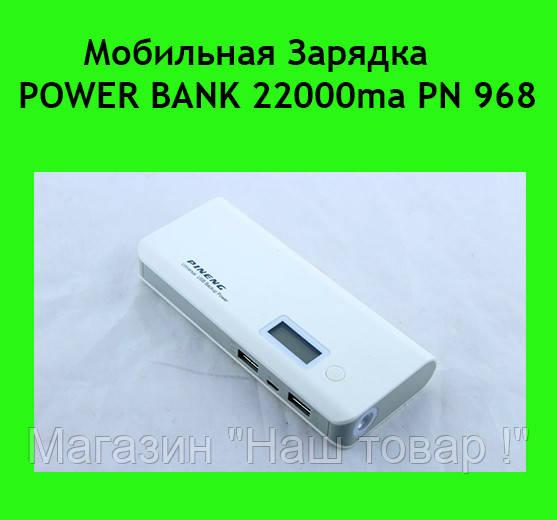 Мобильная Зарядка POWER BANK 22000ma PN 968!Акция