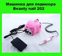 Машинка для педикюра Beauty nail 202!Акция