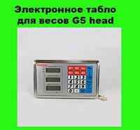 Электронное табло для весов G5 head!Акция