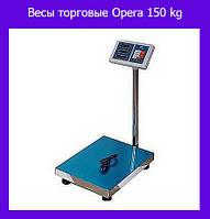 Весы торговые Opera 150 kg!Акция