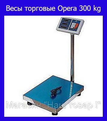 Весы торговые Opera 300 kg!Акция