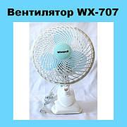 Вентилятор WX-707