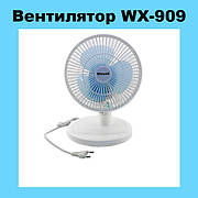 Вентилятор WX-909