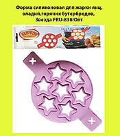 Форма силиконовая для жарки яиц,оладий,горячих бутербродов, Звезда FRU-838!Опт
