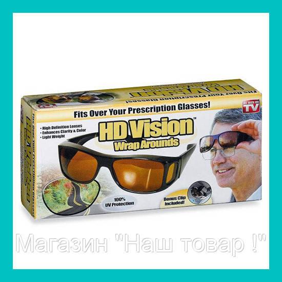 Антибликовые очки HD Vision Glass!Акция