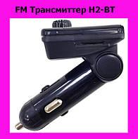 FM Трансмиттер H2-BT!АКЦИЯ