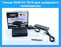 Тюнер DVB-T2 7810 для цифрового телевидения!Акция, фото 1