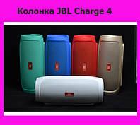 Колонка JBL Charge 4!АКЦИЯ, фото 1