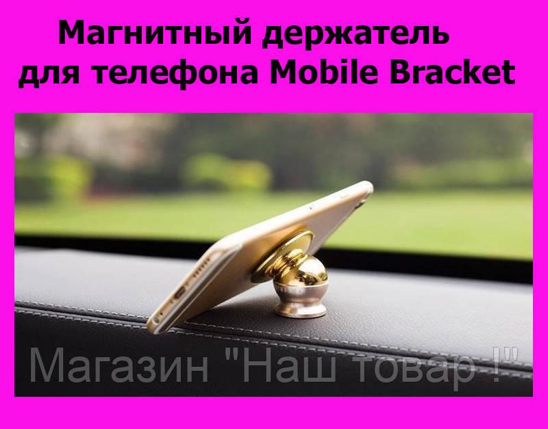 Магнитный держатель для телефона Mobile Bracket!АКЦИЯ