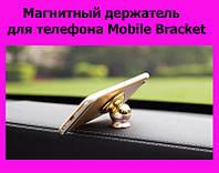 Магнитный держатель для телефона Mobile Bracket!АКЦИЯ, фото 1
