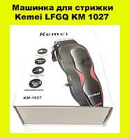 Машинка для стрижки Kemei  KM 1027!ОПТ
