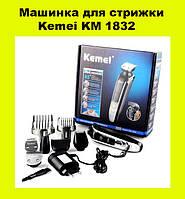 Машинка для стрижки Kemei KM 1832!ОПТ