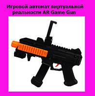 Игровой автомат виртуальной реальности AR Game Gun!АКЦИЯ
