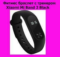 Фитнес браслет с трекером Xiaomi Mi Band 2 Black!АКЦИЯ