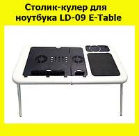 Столик-кулер для ноутбука LD-09 E-Table!АКЦИЯ
