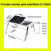 Столик-кулер для ноутбука E-Table!АКЦИЯ