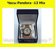 Часы Pandora -13 Mix!АКЦИЯ