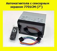 """Автомагнитола с сенсорным экраном 7701CM (7"""")!АКЦИЯ"""