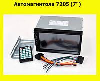 """Автомагнитола 7205 (7"""")!АКЦИЯ"""