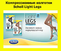 Компрессионные колготки Schol Light Legs!АКЦИЯ