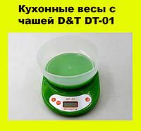 Кухонные весы с чашей D&T DT-01!АКЦИЯ