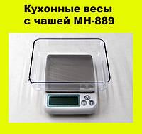 Кухонные весы с чашей MH-889!АКЦИЯ