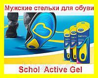 Мужские Гелевые стельки для обуви schol Active Gel