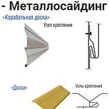 Металлосайдинг 0,5 мм  | Корабельная доска | RAL 6005 | MAT | Украина, фото 6
