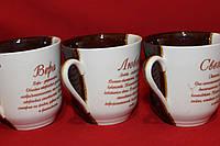 Бело-коричневая чашка с именами.