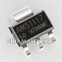 AMS1117-5.0, Регулятор напряжения, 1А, 5.0В, [SOT-223]