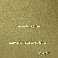 Дермантин для обивки дверей (1,4 $ долларо) кожзам, Винилискожа, кожвинил