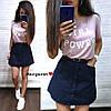 Женский летний костюм футболка и юбка