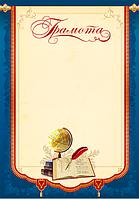Грамота (синяя книга, перо, глобус)