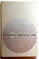Математика в современном мире
