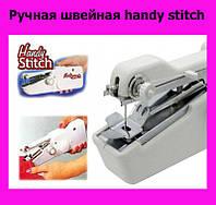 Ручная швейная handy stitch