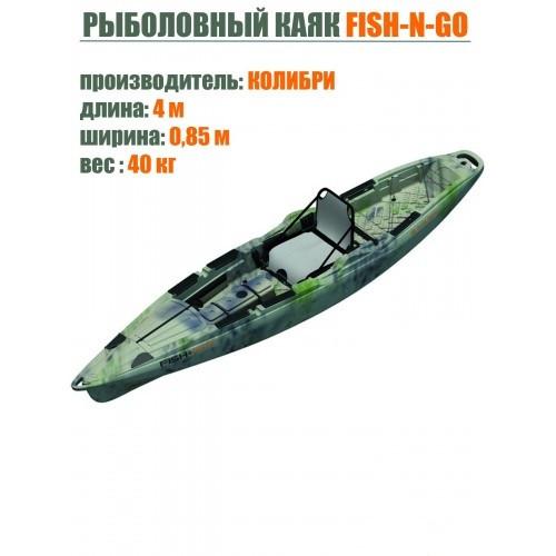 Каяк Kolibri Fish-n-go
