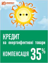 UKRSIBBANK - кредитити на енергоефективні товари