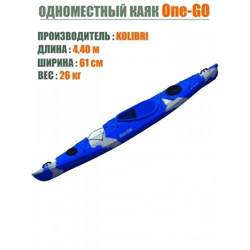Каяк Kolibri One-go