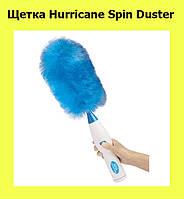Щетка Hurricane Spin Duster
