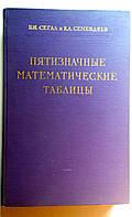 Пятизначные математические таблицы