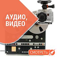 Аудіо відеотехніка та аксесуари