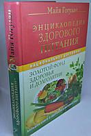 """Книга: Майя Гогулан, """"Энциклопедия здорового питания. Большая книга о здоровой и вкусной пище"""""""