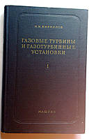"""И.Кириллов """"Газовые турбины и газотурбинные установки"""" 1-й том. 1956"""