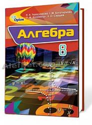 8 клас / Алгебра. Підручник / Тарасенкова / Орион