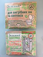 Средство по уходу дачного туалета Зеленый пакет + для выгребных ям и септиков 1+1