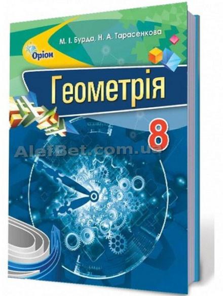 8 клас / Геометрія. Підручник / Бурда / Орион