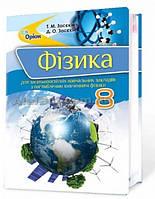 8 клас / Фізика. Підручник / Засєкіна / Орион