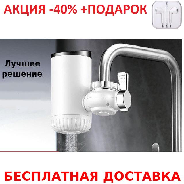 Проточный водонагреватель насадка на кран DS-156 для горячей воды + наушники iPhone 3.5